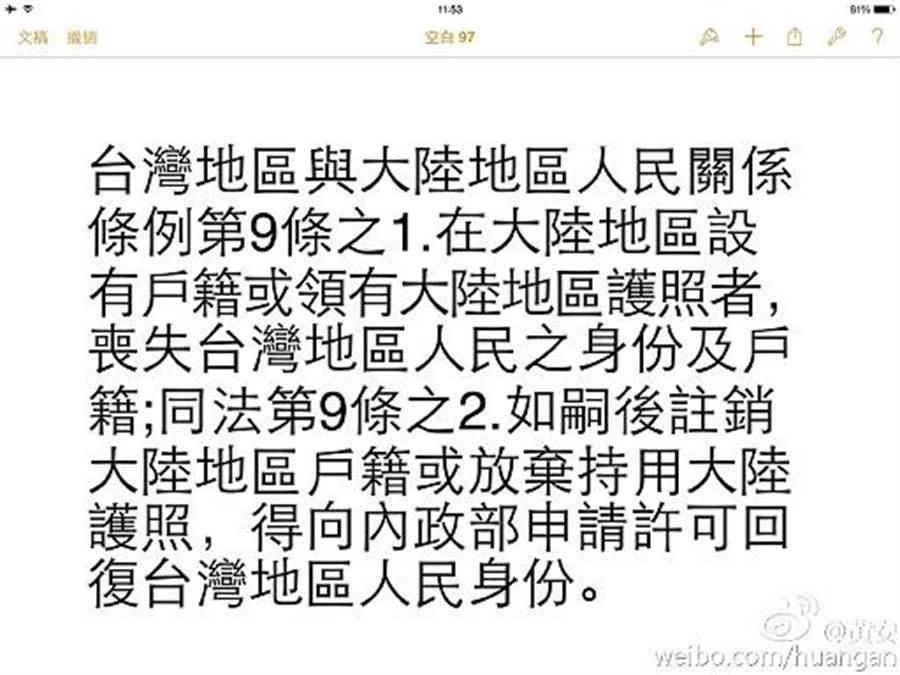 黃安隨文附上台灣法律,指稱無法取消他台灣戶籍。(圖/翻攝自黃安微博)