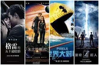 金酸莓入圍名單 《格雷》鋒頭強壓《驚奇4超人》