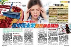 《時報周刊》3hr→6hr 腦中風支架 延長救命時機