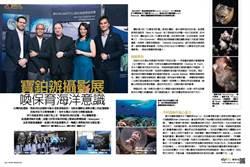 《時報周刊》寶鉑辦攝影展 喚保育海洋意識