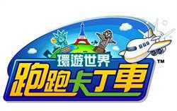 《跑跑卡丁車》推出「環遊世界」主題賽道
