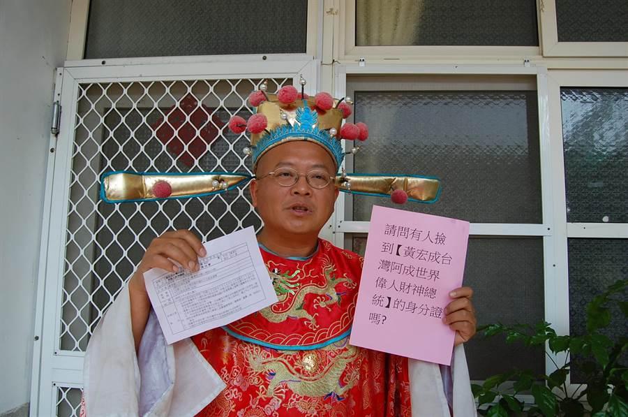 黃宏成公開尋找身分證。(廖素慧攝)