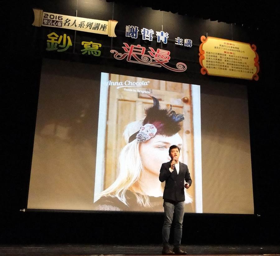 旅遊達人謝哲青與聽眾朋友們分享那些年,他與紙鈔之間的故事。(吳江泉攝)