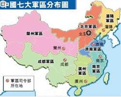 陸官媒 北京軍區改為中部戰區