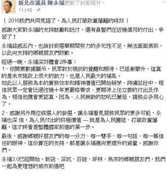 陳永福敗選  臉書發言感謝