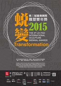 培育新秀,邁向全球 麗寶國際雕塑雙年獎