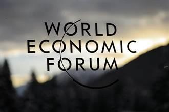 2016冬季達沃斯世界經濟論壇四大要點