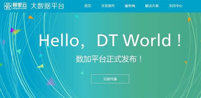 阿里雲發佈一站式大數據平台「數加」。(圖/翻攝阿里雲官網)