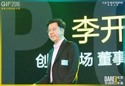 李開復:BAT壟斷不了 新科技帶給極客更大機會