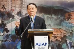 亞太大學聯合會首登台 17國校長談育才