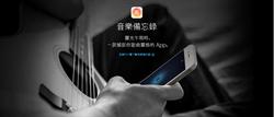 Apple推出全新音樂製作App「音樂備忘錄」