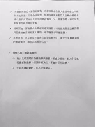 毛治國堅辭不領薪 盼多數黨組閣