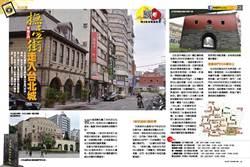 《時報周刊》穿越北門 撫臺街走入台北城