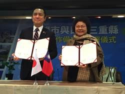 高市今與日本三重縣對產業、觀光及教育簽署MOU