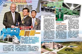 《時報周刊》屢獲公共工程金質獎肯定  台電工程品質第一