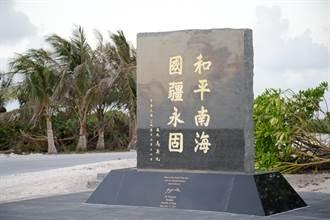 農委會調查團證實 太平島是島不是礁