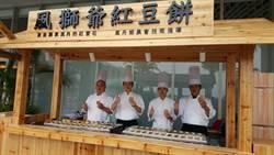 萬丹紅豆餅、花蓮野菜 金門風獅爺店開賣