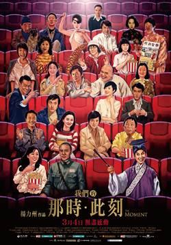 華語電影史上最強星光 《我們的那時此刻》海報曝光