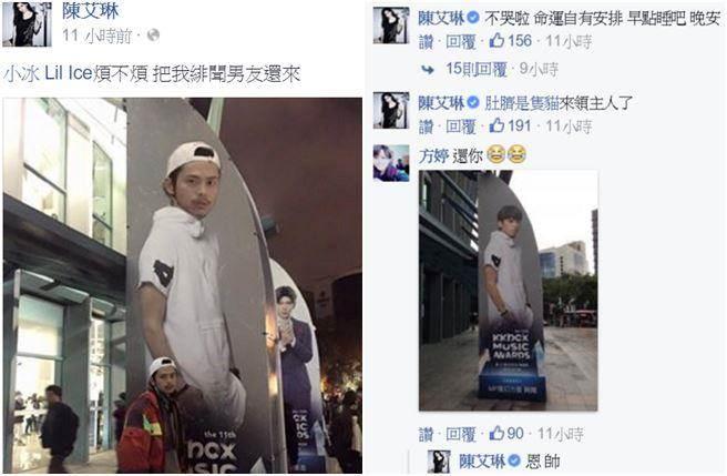 陳艾琳在臉書搞笑嗆好友,高EQ回應網友問題。(圖/翻攝自陳艾琳臉書)