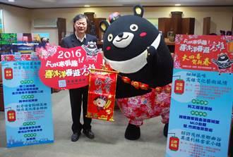 「大四喜賀新春」 觀光局推高雄2日遊行程