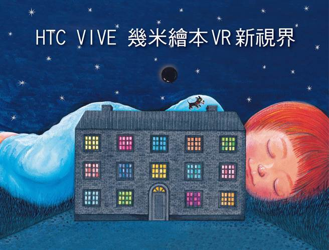墨策國際與HTC宣布展開跨界合作,以繪本作家幾米2016年的最新繪本《我的世界都是你》為主題,結合虛擬實境裝置HTC Vive,幻化幾米筆下深具感染力的童趣世界成真實。(圖/HTC)