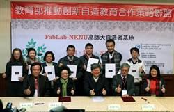 高師大與南區五縣市簽署 自造教育合作策略聯盟