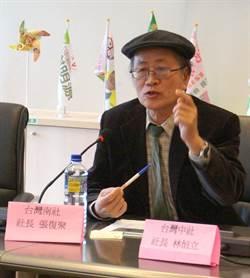 民進黨忙選立法院長 台灣南社:別有權就傲慢