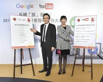 Google:YouTube行銷抓準KUSO/萌元素