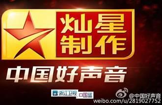 燦星不認Talpa單方面毀約 「堅持捍衛《中國好聲音》」
