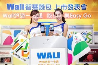 台灣大宣布推出Wali智慧錢包