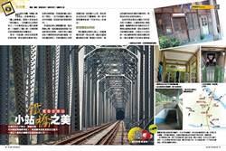 《時報周刊》小站鐵橋之美 舊泰安車站