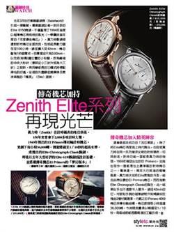 《時報周刊》傳奇機芯加持 Zenith Elite系列再現光芒