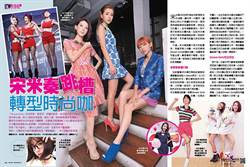 《時報周刊》宋米秦跳槽 轉型時尚咖