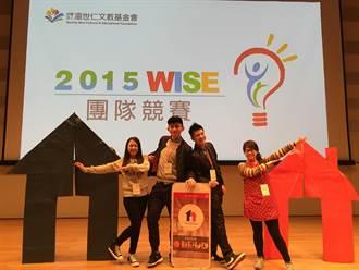 溫世仁基金會辦商業競賽 中山大學得第一