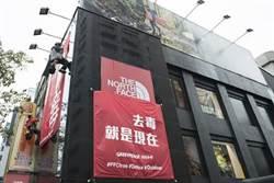 抗議戶外品牌使用有毒化學物質 環團突襲店家掛布條