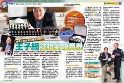 《時報周刊》建商小開首創光療美甲DIY 王子綱從指尖嗅商機