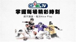 增二軍賽事轉播 CPBL TV推早鳥優惠