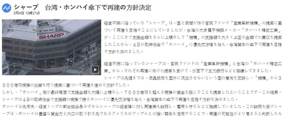 NHK:夏普將選擇鴻海的收購計畫。(圖/翻攝日本NHK網站)
