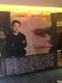 知名玫瑰藝術家黃騰輝 《喜迎玫瑰之春》版畫展 北京登場