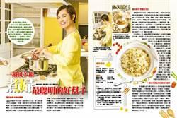 《時報周刊》煮婦最聰明的好幫手 一鍋抵多鍋