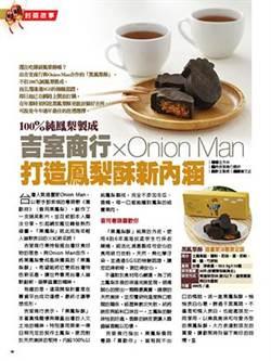 《時報周刊》100%純鳳梨製成 吉室商行×Onion Man 打造鳳梨酥新內涵