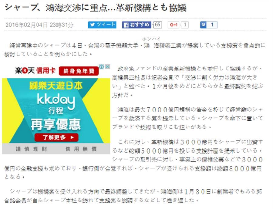 鴻夏戀程咬金?讀賣:INCJ加碼聘金至5000億日圓。(圖/翻攝讀賣新聞)