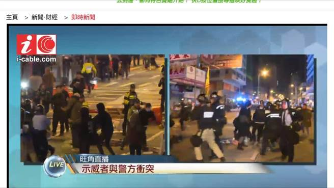 香港有線寬頻i-cable.com在網上播出旺角警民衝突的情況。(圖為i-cable.com網站截圖)