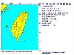 台東12:07地震 規模4.5