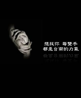 蔡淇華創作《台南 深呼吸》悼震災