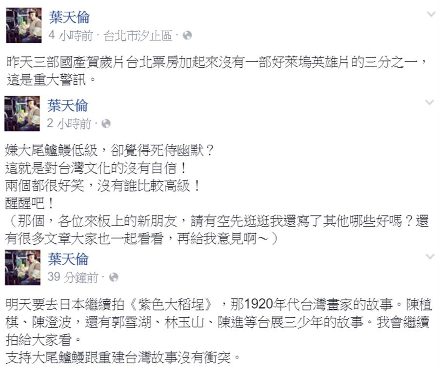 葉天倫在臉書發文。(圖/翻攝自葉天倫臉書)