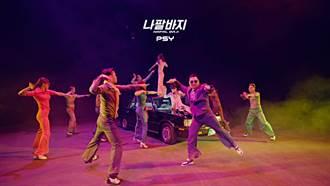 【PSY-喇叭褲】學不會MV舞蹈沒關係!K-POP這樣跳瘦更快