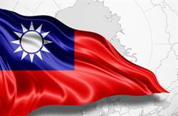 社論-世局險惡 台灣不能裝沒看見