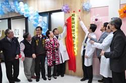 彰濱秀傳醫院 減重中心開幕