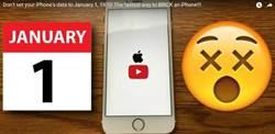 別輕易嘗試「1970漏洞」會讓iPhone秒變磚